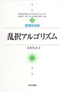 乱択アルゴリズム (アルゴリズム・サイエンスシリーズ 数理技法編)