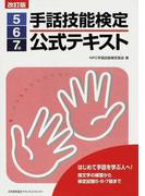 手話技能検定公式テキスト5・6・7級 はじめて手話を学ぶ人へ!指文字の練習から検定試験5・6・7級まで 改訂版