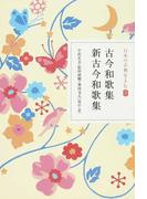 日本の古典をよむ 5 古今和歌集
