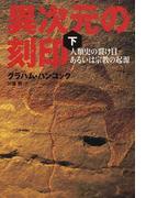 異次元の刻印 人類史の裂け目あるいは宗教の起源 下