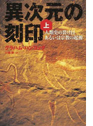異次元の刻印 人類史の裂け目あるいは宗教の起源 上