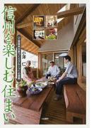 信州を楽しむ住まい 「工房信州の家づくりグループ」の提案