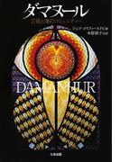 ダマヌール 芸術と魂のコミュニティー