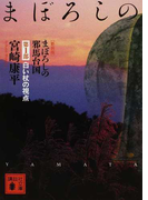 まぼろしの邪馬台国 新装版 第1部 白い杖の視点 (講談社文庫)(講談社文庫)