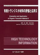有機トランジスタ材料の評価と応用 2 (エレクトロニクスシリーズ)