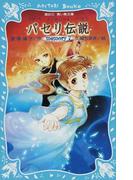 パセリ伝説 水の国の少女 memory7 (講談社青い鳥文庫)(講談社青い鳥文庫 )
