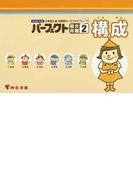 ハイレベル小学校入試分野別ワークブックパーフェクト総合問題 キリトリ式 2 構成
