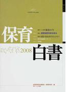 保育白書 2008年版