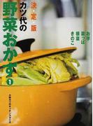 カツ代の野菜おかず 決定版 1 お芋 菜っぱ 根菜 きのこ