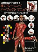 運動解剖学で図解する筋力トレーニングパーフェクトマニュアル CGで再現する筋肉メカニズムのすべて