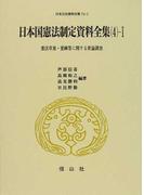 日本立法資料全集 74−1 日本国憲法制定資料全集 4−1 憲法草案・要綱等に関する世論調査