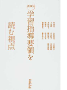 2008年版学習指導要領を読む視点