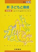 新子どもと環境 理論編 (領域環境)