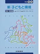 新子どもと環境 実技・実践編 (領域環境)