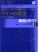 魅惑のオペラ 特別版1 ワーグナー ニーベルングの指環 序夜 ラインの黄金 (小学館DVD BOOK)