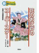 花のお江戸のスーパースター 名奉行大岡越前物語 (新・ものがたり日本歴史の事件簿)