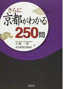 さらに京都がわかる250問