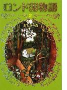 ロンド国物語 2 おとぎの森