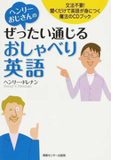 ヘンリーおじさんのぜったい通じるおしゃべり英語 文法不要!聞くだけで英語が身につく魔法のCDブック