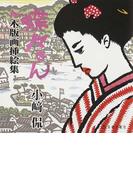 蝶々さん 小崎侃木版画挿絵集