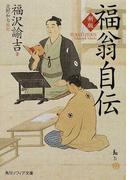 福翁自伝 新版 (角川ソフィア文庫)(角川ソフィア文庫)