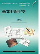 基本手術手技 (消化器内視鏡下手術シリーズ)
