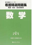 看護精選問題集数学 看護・衛生・医技受験用 平成21年度受験用 (実力養成シリーズ)