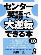 センター英語で大逆転できる本 '10 (YELL books)