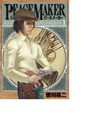 PEACE MAKER (ヤングジャンプ・コミックス・ウルトラ) 17巻セット