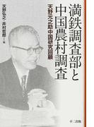 満鉄調査部と中国農村調査 天野元之助中国研究回顧