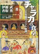 チャラカの食卓 二千年前のインド料理 (いんど・いんどシリーズ)