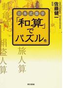 日本式数学「和算」でパズルを