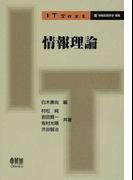 情報理論 (IT Text)