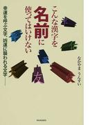こんな漢字を名前に使ってはいけない 幸運を呼ぶ文字、凶運に襲われる文字
