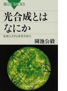 光合成とはなにか 生命システムを支える力 (ブルーバックス)(ブルー・バックス)