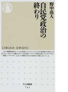 自民党政治の終わり (ちくま新書)(ちくま新書)