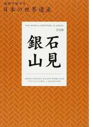石見銀山 (地図で旅する日本の世界遺産)