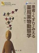 患者とくすりがみえる薬局薬物動態学 (コミュニティ・ファーマシーシリーズ まちの薬局しごと集)