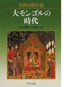 世界の歴史 9 大モンゴルの時代 (中公文庫)(中公文庫)