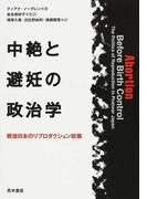 中絶と避妊の政治学 戦後日本のリプロダクション政策