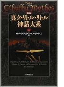 新編真ク・リトル・リトル神話大系 5