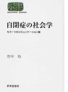 自閉症の社会学 もう一つのコミュニケーション論 (SEKAISHISO SEMINAR)