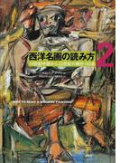 西洋名画の読み方 2 19世紀中期から20世紀の傑作180点