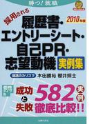 採用される履歴書・エントリーシート実例集 勝つ!就職 2010年度 (就職合格虎の巻)