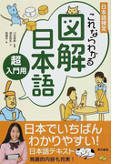 日本語検定これならわかる図解日本語 超入門用