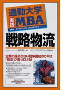 通勤大学実践MBA戦略物流 (通勤大学文庫)
