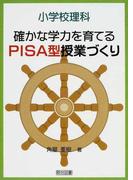 小学校理科確かな学力を育てるPISA型授業づくり