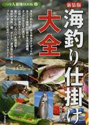 海釣り仕掛け大全 134種の仕掛け作りを完全網羅した最強のバイブル 新装版 (つり人最強BOOK)