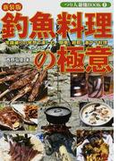 釣魚料理の極意 週末アングラーに捧げる、簡単!超即!激ウマ料理術 新装版 (つり人最強BOOK)