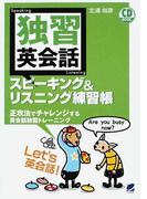 独習英会話スピーキング&リスニング練習帳 (CD BOOK)